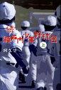 瀬戸内少年野球団(続 上) [ 阿久悠 ]
