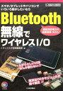 Bluetooth無線でワイヤレスI/O スマホ/タブレットやパソコンでいろいろ動かしたいな (ハードウェア・セレクション)