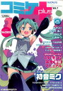 コミケplus(vol.7)