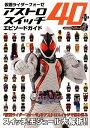 仮面ライダーフォーゼアストロスイッチ40+エピソードガイド - 楽天ブックス