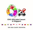 ONE ASIA ジョイントコンサート IN シンガポール [ ONE ASIA CLASSIC ORCHESTRA ]