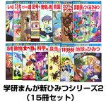 学研まんが新ひみつシリーズ2(15冊セット)