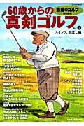 60歳からの真剣ゴルフ(vol.1(スイング、飛ばし編)