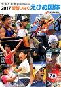 2017笑顔つなぐえひめ国体 報道写真集/第72回国民体育大会