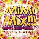 MiMiMix!!! Mixed by DJ なるぱお [ DJなるぱお ]