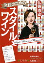 女性のためのスタイルワイン [ 弘兼憲史 ]