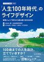 「人生100年時代」のライフデザイン 団塊ジュニア世代から読み解く日本の未来 ライフデザイン白書20
