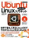 Ubuntuではじめる!Linux入門キット [ 水野源 ]