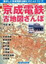 京成電鉄古地図さんぽ 懐かしい京成電鉄沿線にタイムトリップ [ 生田誠 ]