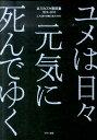 友川カズキ歌詞集1974-2010 [ 友川かずき ]