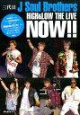 三代目J Soul Brothers NOW!! HiGH&LOW THE LIVE [ Exile研究会 ]