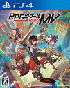 RPGツクールMV Trinity PS4版