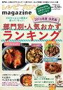 レシピブログmagazine vol.11冬号