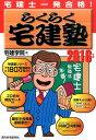 らくらく宅建塾(2016年版) [ 宅建学院 ]