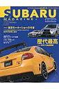 スバルマガジン(vol.02(2015)) スバリストのための面白教科書 歴代最高のS207/東京モーターショーの今昔 (Cartop mook)