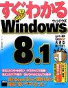 すぐわかるWindows 8.1 [ アスキー・メディアワークス ]