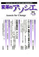 変革のアソシエ(no.26(2016.10))