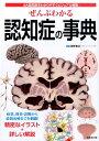 ぜんぶわかる認知症の事典 4大認知症をわかりやすくビジュアル解説 [ 河野和彦 ]