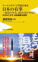 ケーススタディで背筋が凍る日本の有事 国はどうする あなたはどうする? だからこそ今 日 (ワニブックスPLUS新書) 渡部悦和