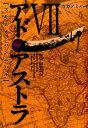 アド アストラ(7) スキピオとハンニバル (ヤングジャンプコミックスウルトラ) カガノミハチ