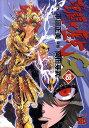 聖闘士星矢EPISODE.G(18) 18 (チャンピオンR...