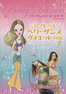 ベリーダンス・スーパースターズ Presents キレイをつくる! ベリーダンス・ダイエッ…...:book:13115424