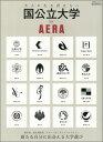 国公立大学by AERA