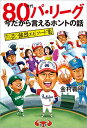 80年代パ リーグ今だから言えるホントの話 笑えて熱くてどこか切ない強烈エピソード集 (TOKYO NEWS BOOKS) 金村義明