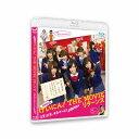 NMB48 げいにん!THE MOVIE リターンズ 卒業!お笑い青春ガールズ!!新たなる旅立ち 【Blu-ray】 [ NMB48 ]