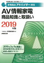 家電製品アドバイザー資格 AV情報家電商品知識と取扱い(2019年版) (家電製品協会