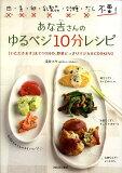 10分钟食谱 - 素食 - Gil的松洞[あな吉さんのゆるベジ10分レシピ [ 浅倉ユキ ]]