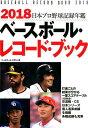 ベースボール・レコード・ブック(2018) 日本プロ野球記録年鑑 [ ベースボール・マガ