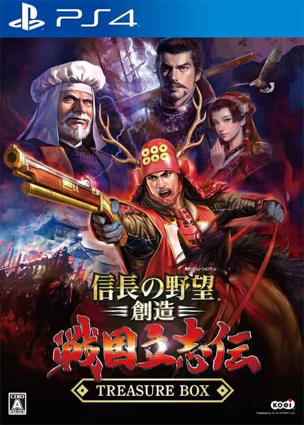 【予約】信長の野望・創造 戦国立志伝 TREASURE BOX PS4版