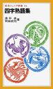 四字熟語集 (岩波ジュニア新書) 奥平卓