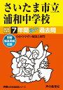 さいたま市立浦和中学校(2019年度用) 7年間スーパー過去問 (声教の中学過去問シリーズ)