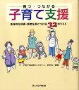 育つ・つながる子育て支援 具体的な技術・態度を身につける32のリスト [ 子育て支援者コンピテンシー