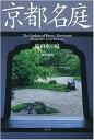 京都名庭(枯山水の庭) [ 横山健蔵 ]