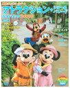 東京ディズニーリゾート アトラクション+ショー&パレードガイドブック 2020 (My Tokyo Disney Resort) [ ディズニーファン編..