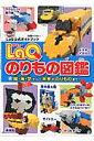 LaQのりもの図鑑 [ 世界文化社 ]