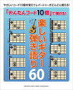 「かんたんコード10個」で弾ける!楽しいギター弾き語り60 [ 山下 正 ]