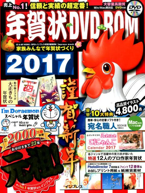 年賀状DVD-ROM(2017) [ シフカ ]...:book:18222918