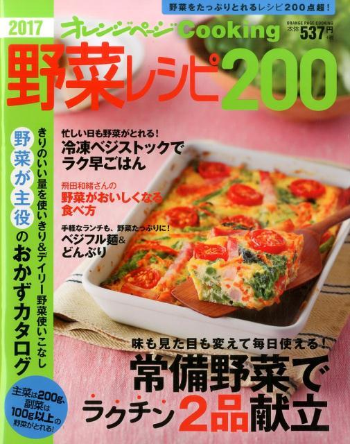 野菜レシピ200(2017) (オレンジページcooking)
