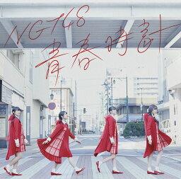 青春時計 (Type-B CD+DVD) [ <strong>NGT48</strong> ]