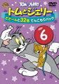 トムとジェリー どどーんと32話 てんこもりパック Vol.6