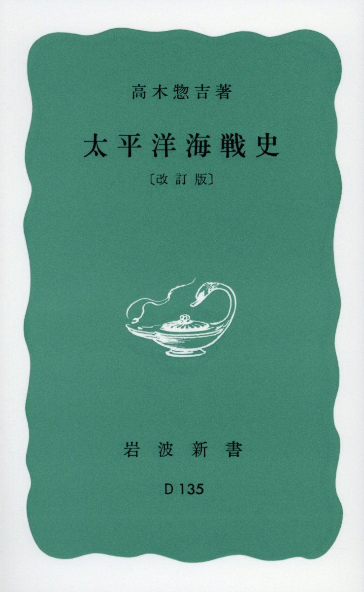 太平洋海戦史改訂版 (岩波新書) [ 高木惣吉 ]