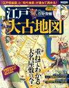 江戸大古地図 [ 菅野俊輔 ]
