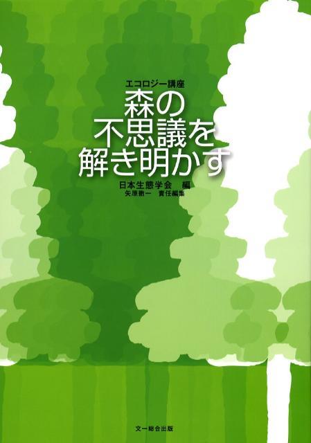 森の不思議を解き明かす エコロジ-講座 [ 日本生態学会 ]