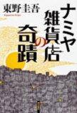 namiya杂货店的奇特迹[东野圭吾][ナミヤ雑貨店の奇蹟 [ 東野圭吾 ]]