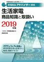 家電製品アドバイザー資格 生活家電商品知識と取扱い(2019年版) (家電製品協会認