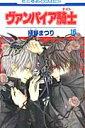ヴァンパイア騎士(16) (花とゆめコミックス) [ 樋野まつり ]